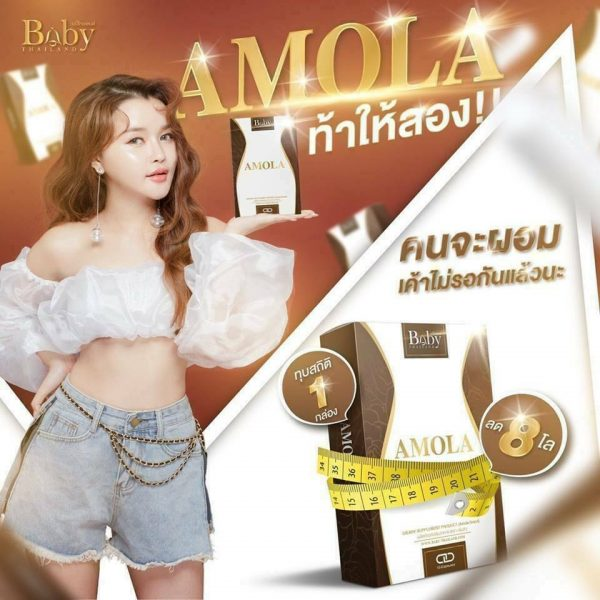 Amola Dietary Supplement Weight Loss Weight Control Diet Baby Effective 2
