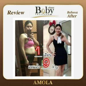 Amola Dietary Supplement Weight Loss Weight Control Diet Baby Effective 11