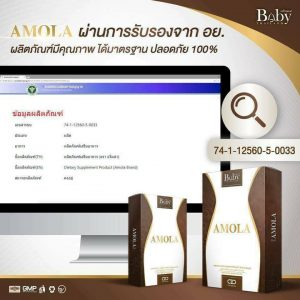 Amola Dietary Supplement Weight Loss Weight Control Diet Baby Effective 5