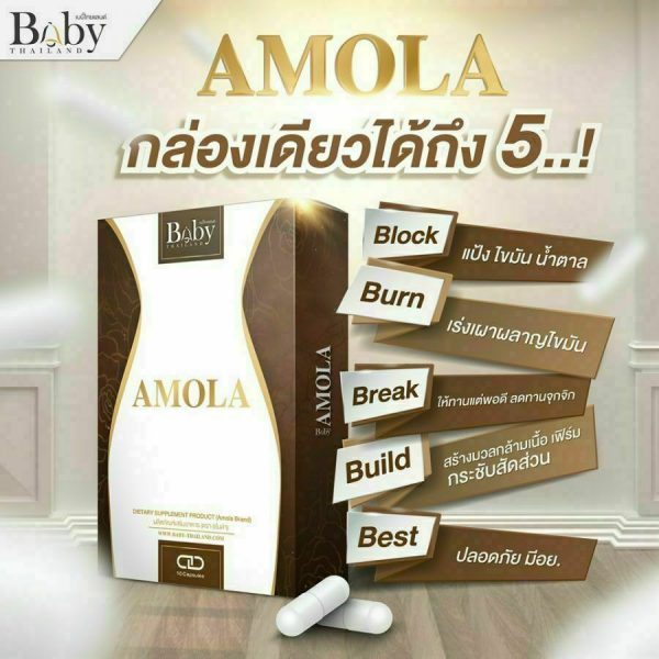 Amola Dietary Supplement Weight Loss Weight Control Diet Baby Effective 1