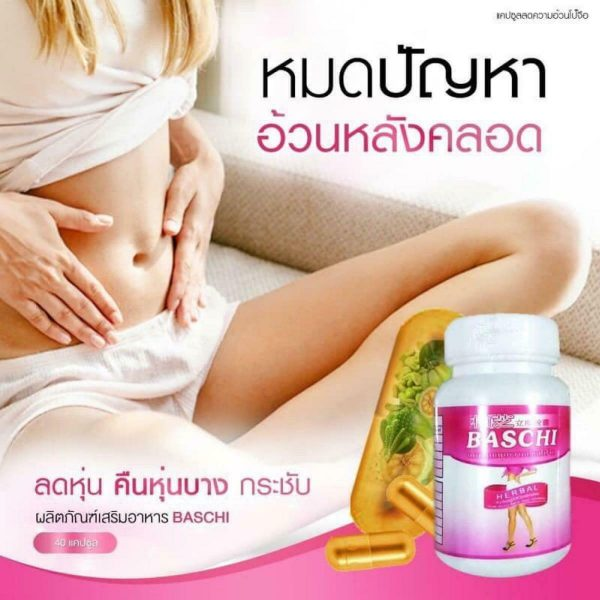 BASCHI Quick Fast Slimming Youthful Herbal 100%